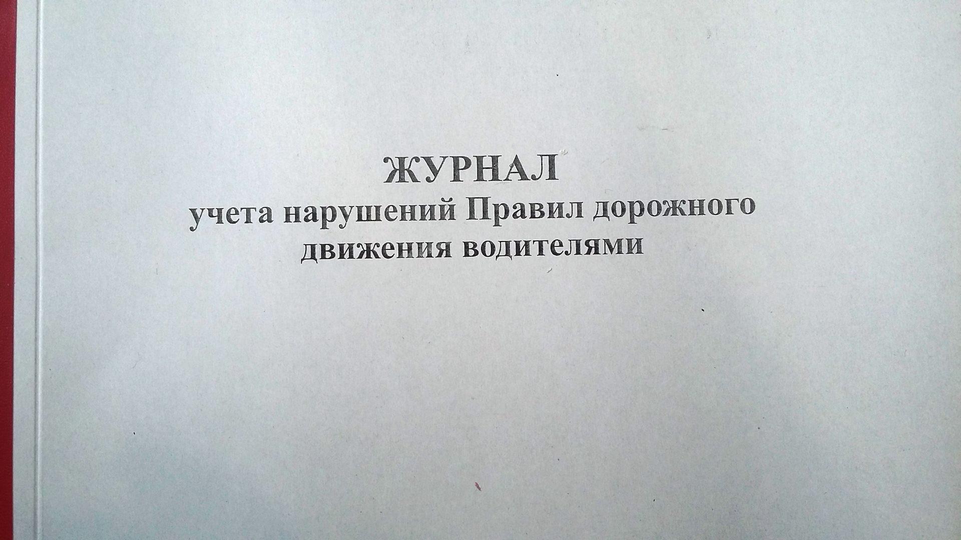 журнал учета дтп бланк