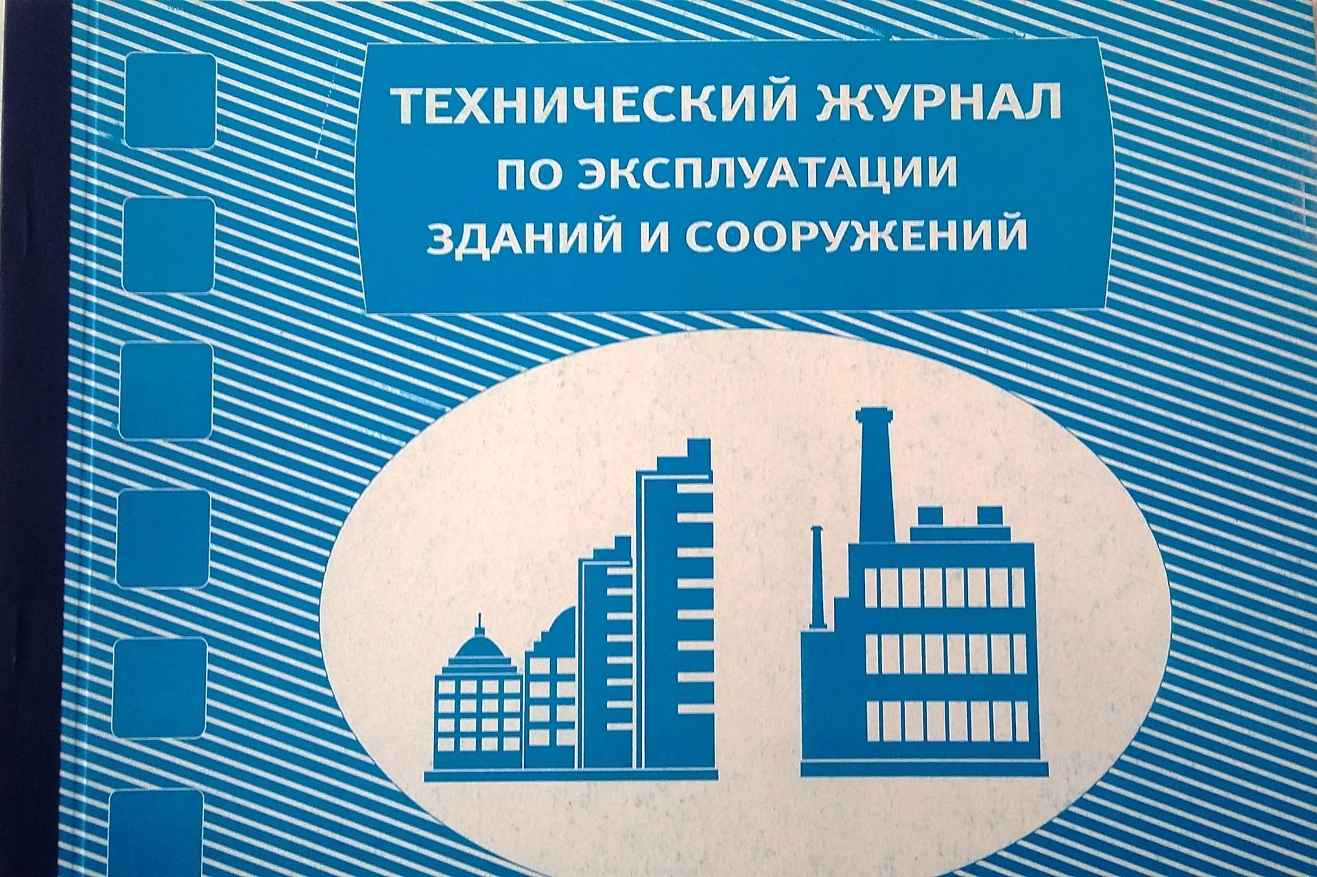 Периодичность обслуживания электроустановок здания